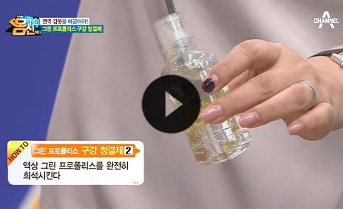 출처: 입으로 들어오는 바이러스 막아내자~ *그린 프로폴리스 구강청결제* 만들기!