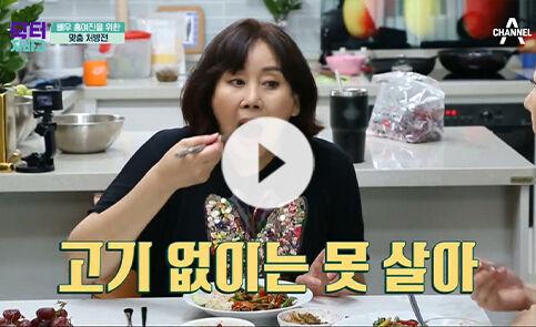 """출처: Play Video 고기 러버♡ 홍여진을 위한 맞춤 처방! """"고기, ○○○과 함께 먹어라!"""""""