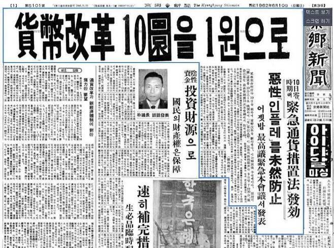 출처: (화폐 개혁 당시 신문기사 ⓒ네이버/경향신문)