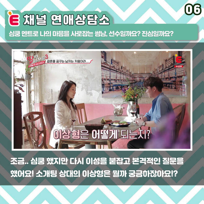 출처: E채널 '내 딸의 남자들3'