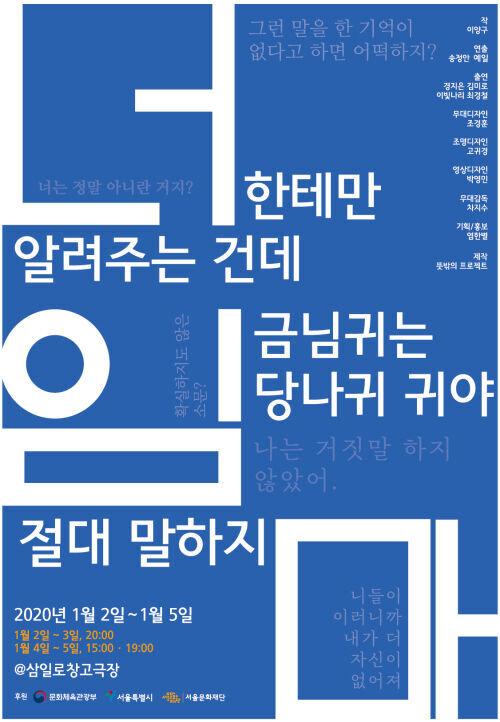 출처: 연극 <너한테만 알려주는 건데 임금님 귀는 당나귀 귀야 절대 말하지 마> 포스터 ⓒ 뜻밖의프로젝트