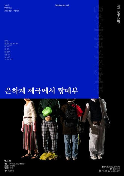 출처: 연극 <은하계 제국에서 랑데부> 포스터 ⓒ 스페이스몽키