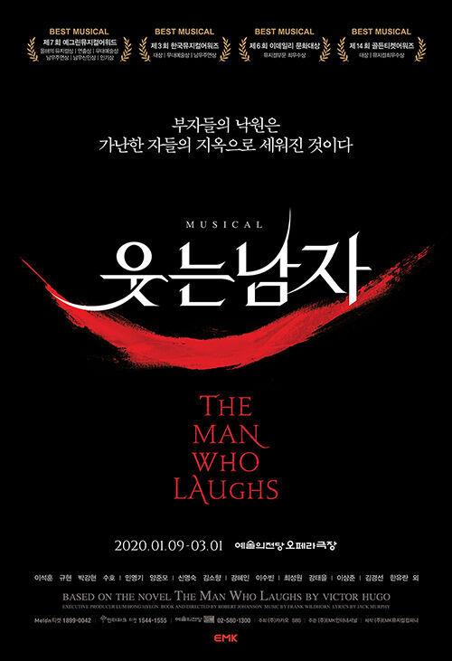 출처: 뮤지컬 <웃는 남자> 표지 사진 및 포스터 ⓒ EMK 뮤지컬 컴퍼니