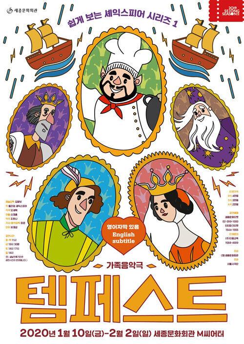 출처: 음악극 <템페스트> 포스터 ⓒ 세종문화회관