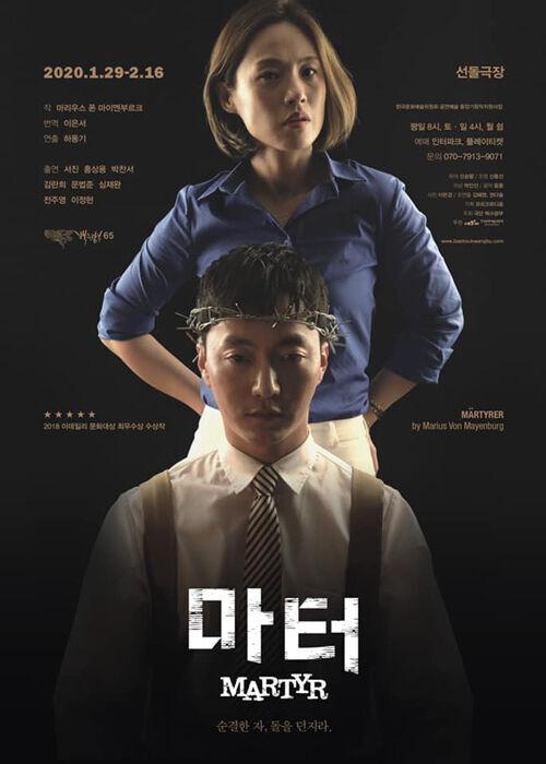 출처: 연극 <마터> 포스터 ⓒ 극단 백수광부