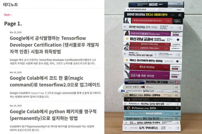 출처: 이경록 강사의 블로그와 그가 2년간 학습했던 책들의 모습