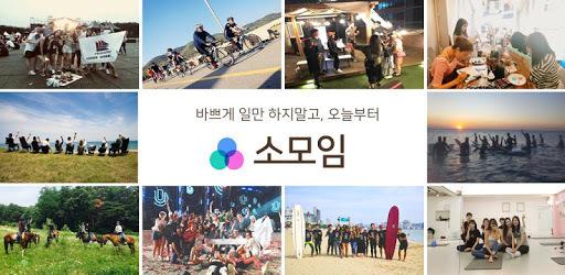 출처: 동회회 어플 <소모임>