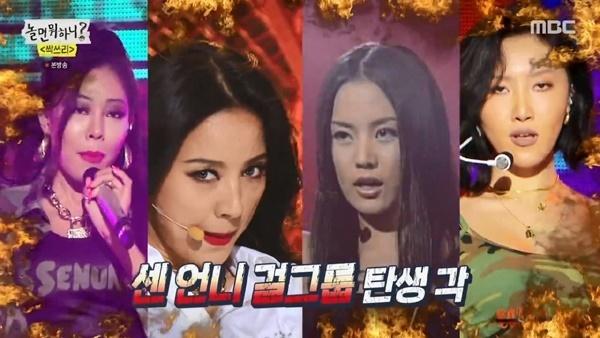 출처: http://omn.kr/1qiw2 ⓒ MBC 화면캡처