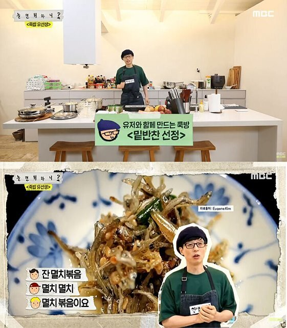 출처: MBC 예능 <놀면 뭐하니?>