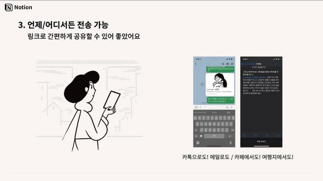 출처: 사진 출처 노션(Notion) 한국 출시 커뮤니티 이벤트 (유튜브 채널 'EO')