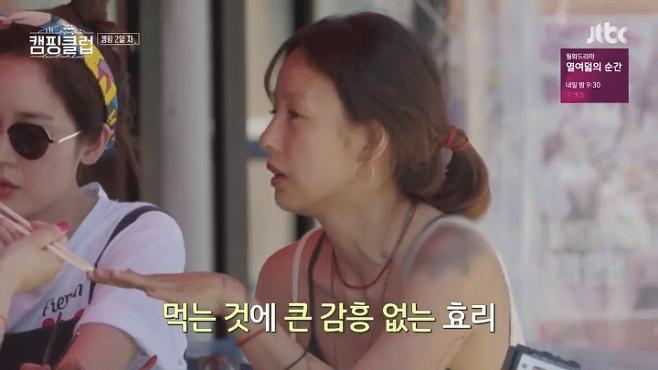 출처: JTBC <캠핑클럽>