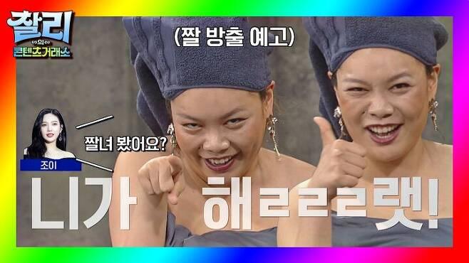출처: JTBC <장르만 코미디>