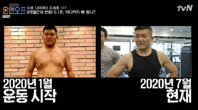 출처: tvN <온앤오프> 캡처