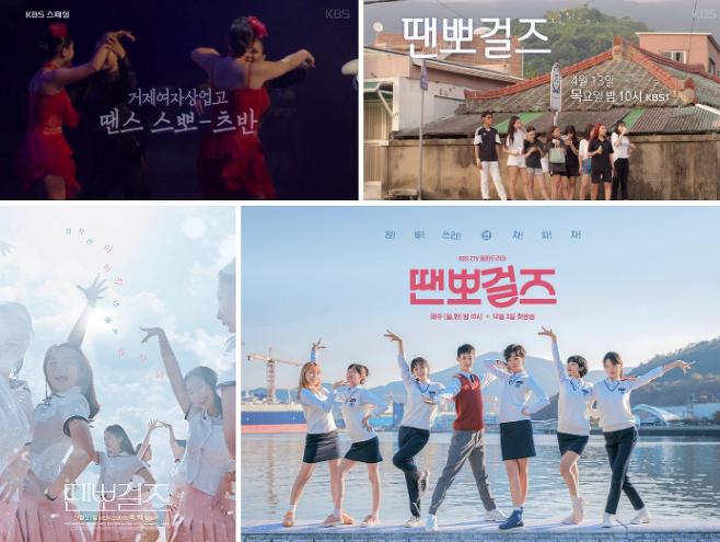 출처: KBS스페셜 '땐뽀걸즈' 캡처, 네이버 영화, KBS '땐뽀걸즈' 공식 홈페이지