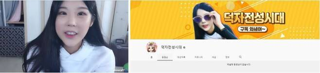 출처: 아프리카TV '덕자전성시대', 유튜브 '덕자전성시대' 캡처