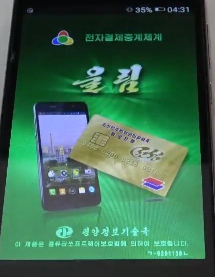 출처: 유튜브 'NK 경제' 캡처