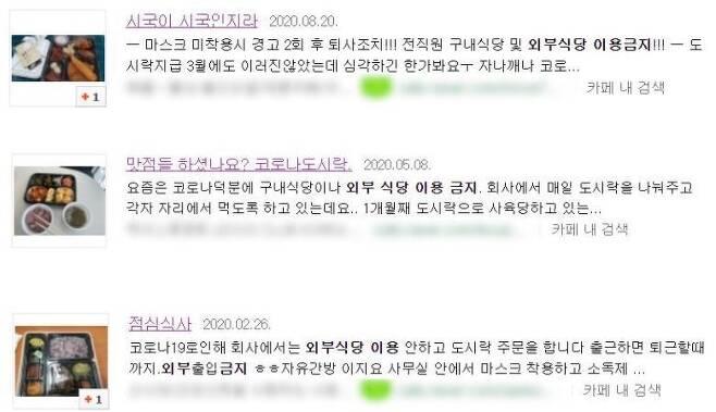 출처: 네이버 검색화면 캡처