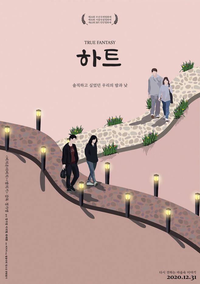 출처: <하트>포스터