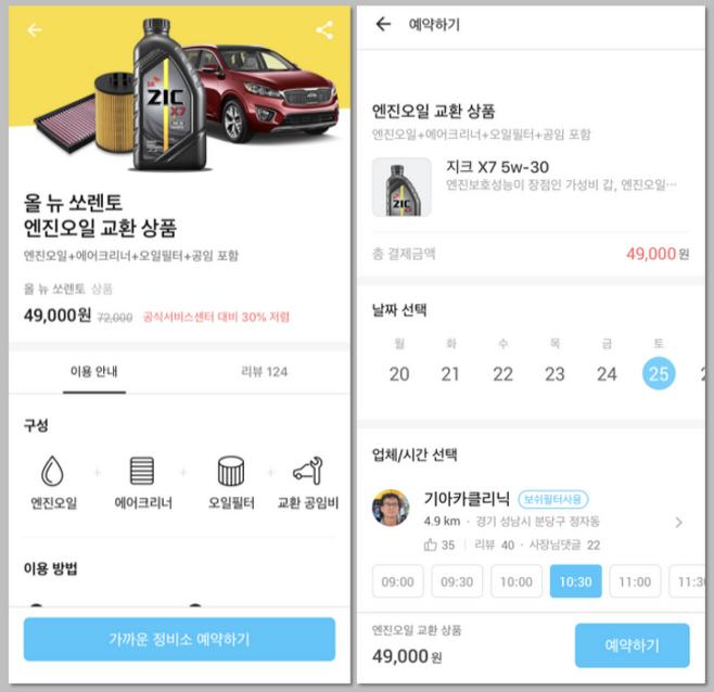 출처: 차량관리 앱 마카롱, 차종별 추천 엔진오일 교환 상품