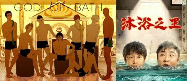 출처: 웹툰 '목욕의 신'(왼쪽), 영화 '목욕의 왕' 포스터