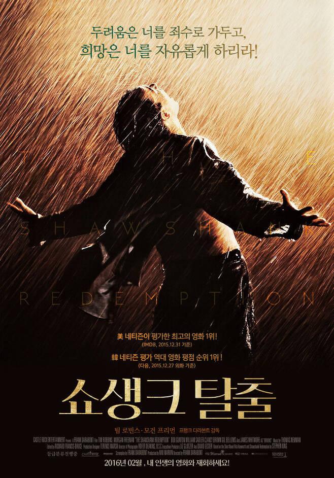 출처: 사진 = 영화 포스터