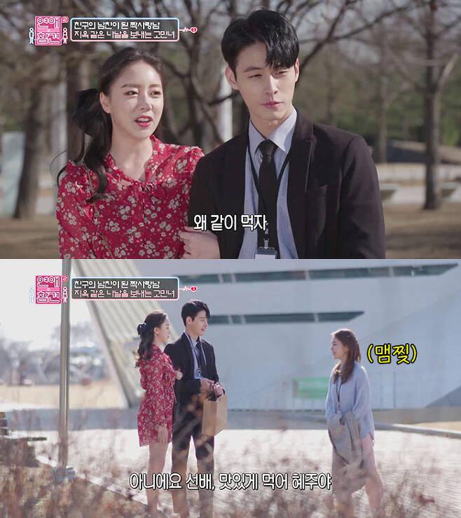 출처: KBS Joy 연애의 참견 2