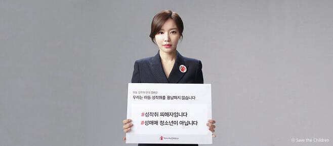 출처: 세이브더칠드런