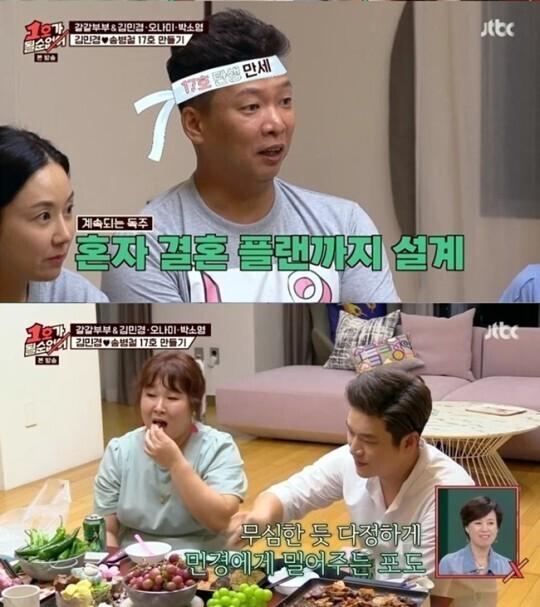 출처: JTBC 제공