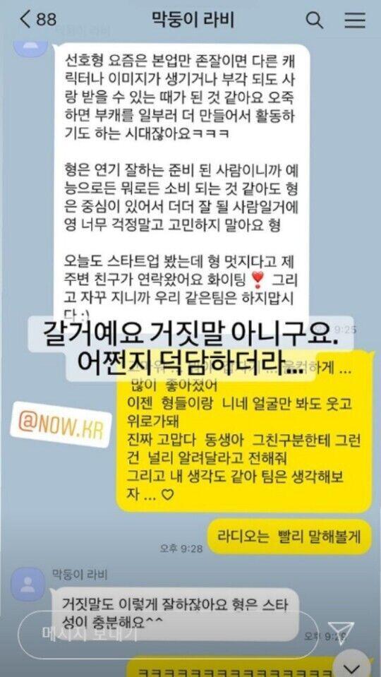 출처: 김선호 인스타그램