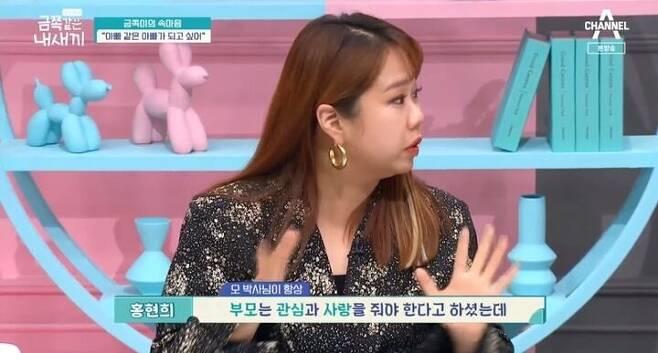 출처: 채널A '요즘 육아 금쪽같은 내새끼'