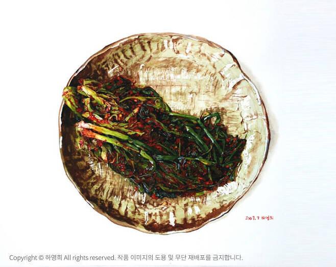 출처: 하영희 <갓김치1> 종이에 수채, 52x72cm, 2007
