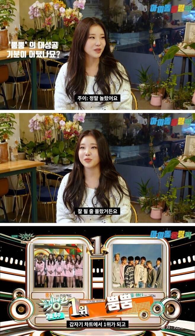 출처: '아이돌올림픽' youtube / KBS2 '뮤직뱅크'