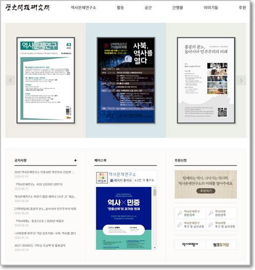 출처: 역사문제연구소 홈페이지