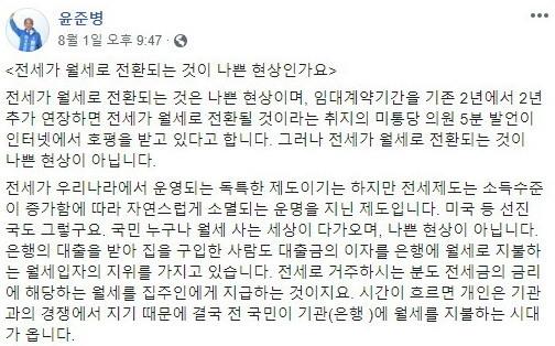 출처: 윤준병 의원의 페이스북