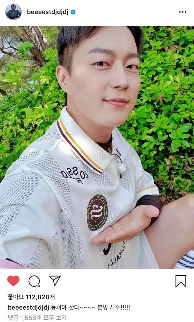 출처: 윤두준 인스타그램