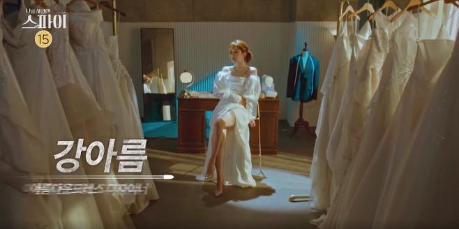 출처: MBC <나를 사랑한 스파이> 영상 캡처