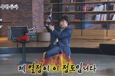 출처: MBC'무한상사'