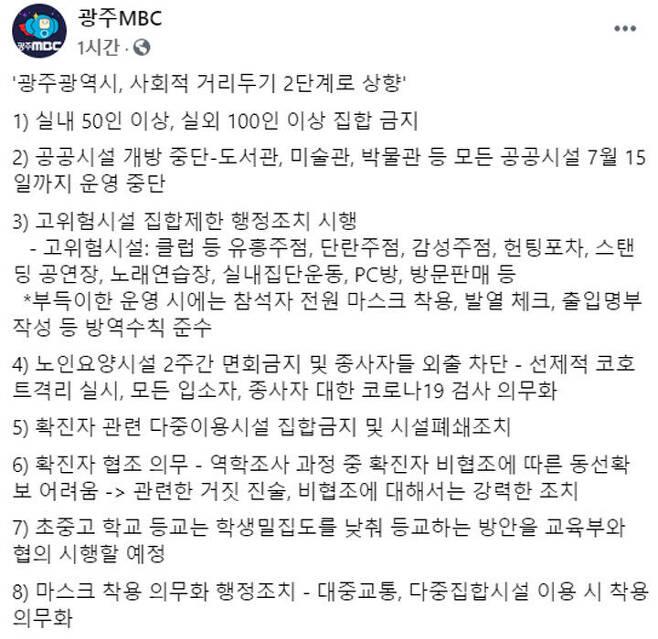출처: [사진=광주 MBC 공식 페이스북 캡쳐]