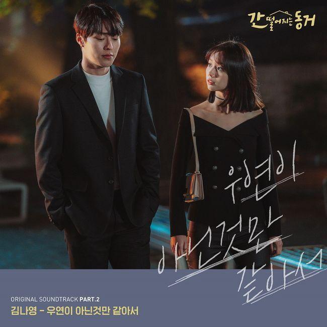 3일(목), 김나영 드라마 '간 떨어지는 동거' OST '우연이 아닌 것만 같아서' 발매 | 인스티즈