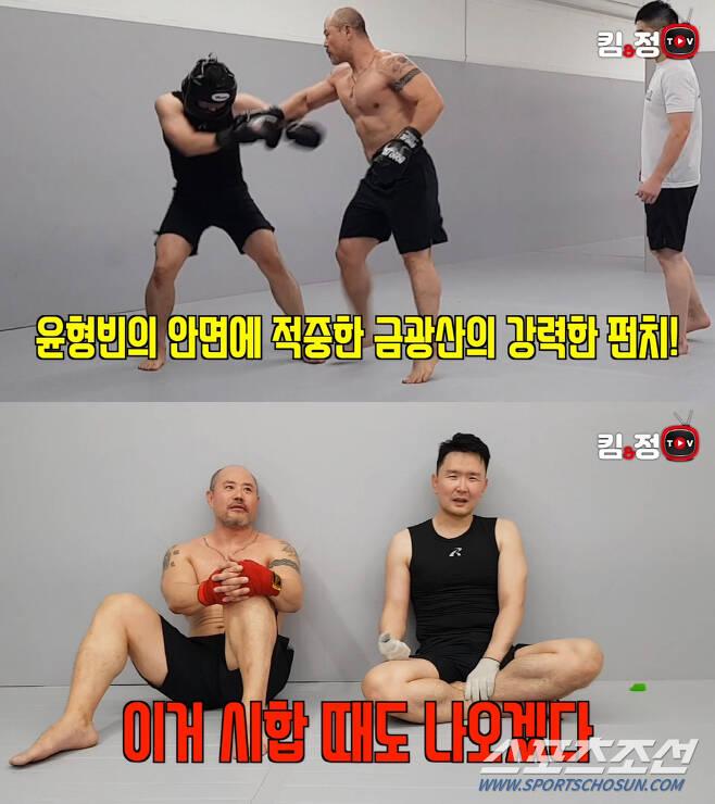 킴앤정 TV에 공개된 금광산과 윤형빈의 스파링 장면. 사진제공=로드FC