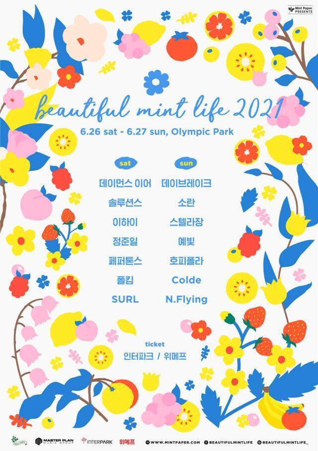 1년 8개월 만에 열리는 야외 음악 축제 뷰티풀 민트 라이프 2021 포스터