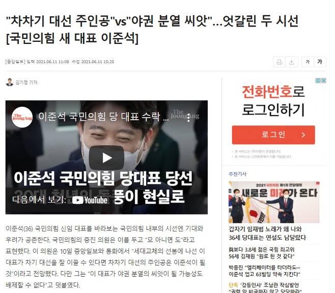 ▲11일 오전 출고한 중앙일보 온라인 기사. 사진=중앙일보 사이트 갈무리
