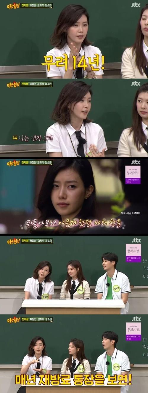 '아는 형님' 채정안이 히트작 '커피프린스 1호점'에 대해 이야기했다. 사진=JTBC 예능프로그램 '아는 형님' 캡처