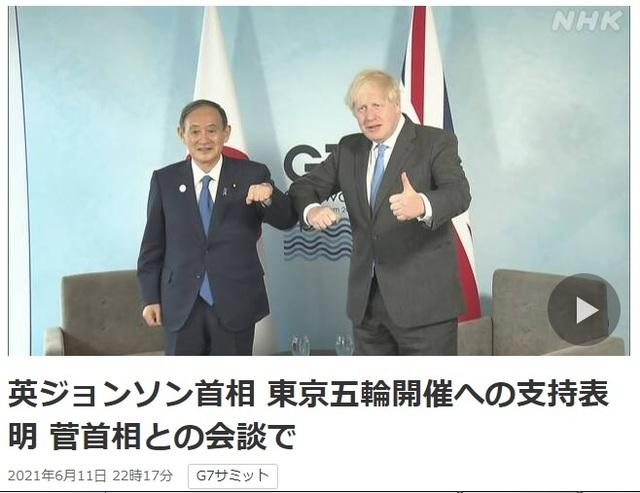 [서울=뉴시스] 보리스 존슨 영국 총리는 11일(현지시간) G7정상회의가 열리는 영국 콘월의 카비스 베이 호텔에서 스가 요시히데(菅義偉) 일본 총리를 만나 도쿄 올림픽·패럴림픽에 대한 지지를 표명했다고 NHK가 보도했다. (사진출처: NHK 홈페이지 캡쳐) 2021.06.11.