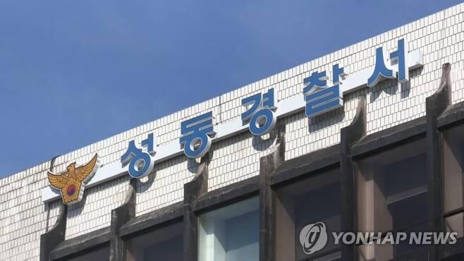 서울 성동경찰서 [연합뉴스TV 제공]