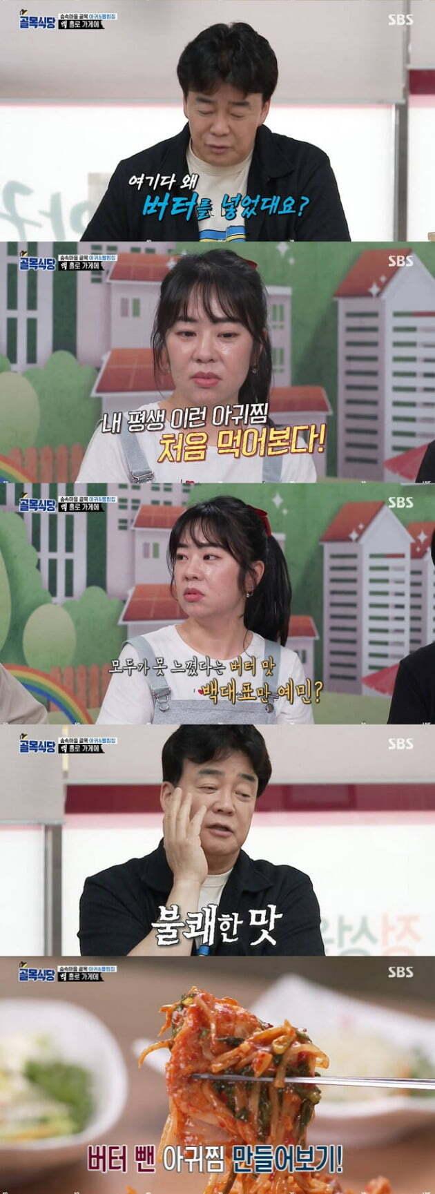 사진=SBS '골목식당' 방송 화면.