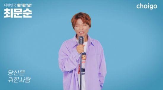 최문순 강원지사가 자신의 '부캐' 신인가수로 나서 노래를 하고 있다. 유튜브 채널 '최문순TV' 캡처