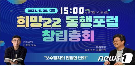 유승민 전 의원 지지 모임인 '희망22 동행포럼' 창립총회 안내 / 뉴스1