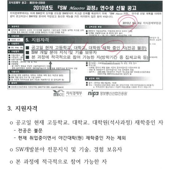 19일 김남국 더불어민주당 의원이 자신의 페이스북에서 이준석 국민의힘 대표를 향해 의혹 관련 질문을 던지며 이같은 자료를 함께 첨부해 올렸다. [사진=페이스북 캡처]