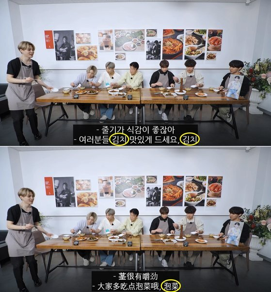 "BTS 멤버가 ""김치 맛있게 드시라""고 말하자 중국어 자막에선 ""파오차이 맛있게 드시라""고 번역됐다. [브이앱 캡처]"
